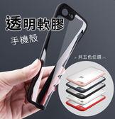 【I0215】 透明軟膠手機殼 iphone8 Plus Samsung Note8 軟框 防摔殼 手機殼 保護殼