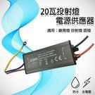 led電源驅動器 LED電源品牌 寬壓 恆流 20瓦投射燈 led維修電源 變壓器 20w投射燈電源供應器