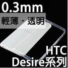 【TT】透明 0.3mm TPU 軟殼 保護殼 手機殼 HTC Desire系列 820 826 816 626 保護套 透明殼 殼