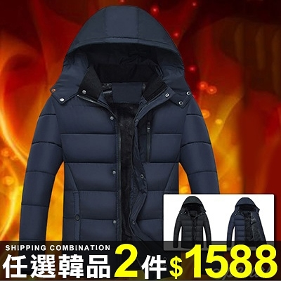 任選2件1588連帽外套純色保暖內里加絨加厚連帽外套【08B-F0469】