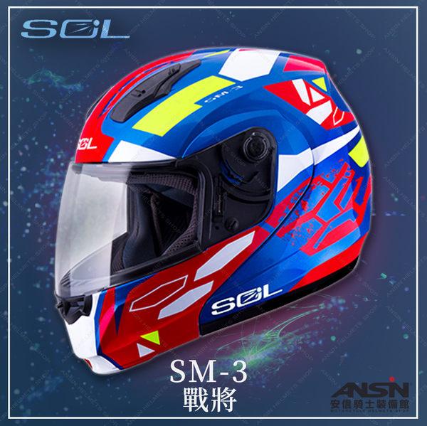 [中壢安信]SOL SM-3 SM3 戰將 鈴木藍紅黃 全罩 安全帽 可樂帽 汽水帽 送好禮2選1