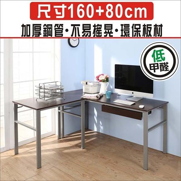 【澄境】 I-B-DE049+51WA-DR 低甲醛防潑水L型160+80公分單抽屜穩重型工作桌