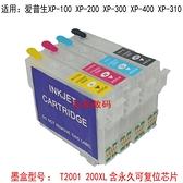 兼容愛普生XP200墨盒XP100 WF2510