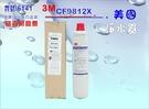 【巡航淨水】3M淨水器.濾心CFS9812X.Everpure.通用濾頭家庭飲水濾水製冰機過濾器.貨號:6141