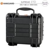 《飛翔3C》VANGUARD 精嘉 SUPREME 27D 頂堅 內置包式 相機防撞箱〔公司貨〕攝影氣密箱 單眼保護箱