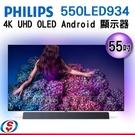 【新莊信源】55吋 PHILIPS飛利浦4K UHD OLED Android 顯示器 55OLED934