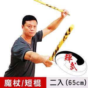 【輝武】台灣製造-菲律賓魔杖-防身短棒對練短棍(燒花款)65CM二入