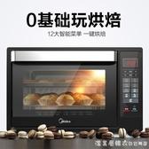 T7-L325D全自動烘焙電烤箱家用電子智慧蛋糕大容量 220vNMS漾美眉韓衣
