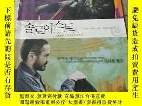二手書博民逛書店THE罕見SOLOIST:獨奏者的(韓文)Y212829