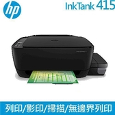HP InkTank Wireless 415 無線相片連供事務機【登錄送禮券200元】