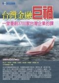 台灣金融巨禍:一堂重創3700家台灣企業的課