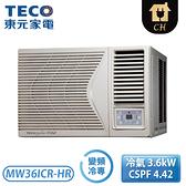[TECO 東元]6-7坪 HR系列 R32冷媒頂級窗型變頻冷專右吹 MW36ICR-HR