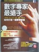 【書寶二手書T8/科學_INC】數字專家最搶手_和田秀樹