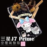 正版 雙子星 美樂蒂 空壓殼 三星 J7 Prime G610 5.5吋 手機殼 氣墊 防摔 可愛 保護殼 軟殼