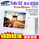 Samsung Galaxy Tab S2 8.0 Wi-Fi (T713) 贈15000行動電源+螢幕貼 平板電腦 0利率 免運費