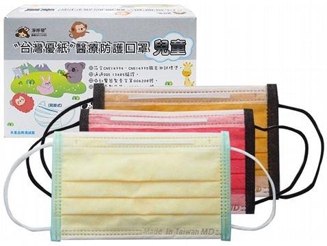 台灣優紙 兒童平面醫療口罩(撞色)50枚 蜜粉黃/西瓜紅/愛瑪仕橘 MD雙鋼印款【小三美日】