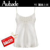 Aubade-Crepuscule蠶絲L細帶短上衣(珍珠白)VI38