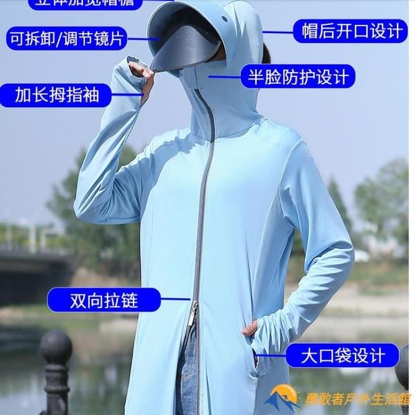 冰絲防曬衣女夏季長款紫外線全身防曬服罩衫透氣薄款外套【勇敢者】