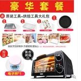 格蘭仕烤箱家用小型小烤箱烘焙多功能全自動電烤箱迷你LX春季新品