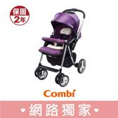 【贈尊爵卡】Combi Mega Ride DX 嬰兒雙向手推車-幻影紫(此款無防寒腳套)