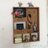 家用鑰匙掛鉤收納盒玄關裝飾品掛鉤門口壁掛式鑰匙木制收納置物架  WD 遇見生活
