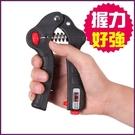 ALEX 加壓計次握力器(健身 有氧運動 腕力 訓練器 ≡體院≡ B-26