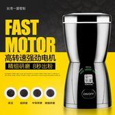 咖啡機 迷你咖啡粉研磨器 小型咖啡機家用全自動磨豆機 咖啡豆研磨機電動 MKS克萊爾