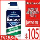 【DDBS】出清價!Barbasol 刮鬍泡 蘆薈香味 283g (砸派/派對泡沫)