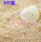 水晶砂魚缸底砂造景裝飾石頭水族箱黃金沙天然水草缸沙烏龜細沙子