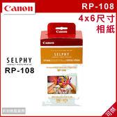 Canon SELPHY  RP-108 相紙  RP108  4x6相紙  108張  相印紙   明信片尺寸 內有色帶  高品質 可傑
