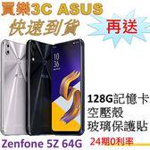 ASUS ZenFone 5Z 手機 6G/64G,送 128G記憶卡+空壓殼+玻璃保護貼,24期0利率,ZS620KL