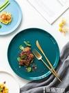 西餐盤 北歐陶瓷牛排盤家用 創意ins網紅早餐沙拉盤西餐盤子菜盤餐具套裝 【99免運】