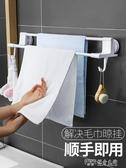 毛巾架免打孔衛生間毛巾桿浴巾架子吸盤式廁所浴室掛架毛巾置物架ATF 探索先鋒