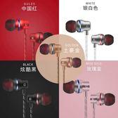 線控耳機耳機入耳式重低音vivo蘋果oppo華為p8手機通用女生男線控帶麥耳塞 數碼人生