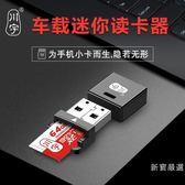 超小迷你汽車車載USB讀卡器micro sd/tf手機內存卡讀卡器C292【快速出貨】