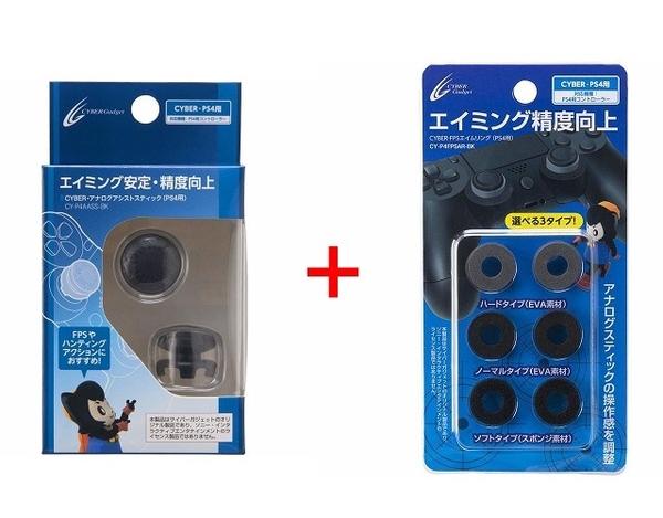 【玩樂小熊】CYBER DS4手把用 最大化目標 FPS類比搖桿緩衝套組 單目標環+精度向上類比墊