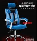 電競椅億瑞特電腦椅家用網布職員辦公椅人體工學椅升降轉椅座椅老板椅子【全館免運】