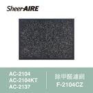 【Qlife質森活】SheerAIRE 席愛爾 空氣清淨機 專用 除甲醛濾網 F-2104CZ