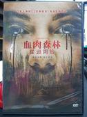 影音專賣店-P14-034-正版DVD*電影【血肉森林:從頭開始】-蓋琪葛萊莉*馬修達達李奧*山謬戴維斯*伊