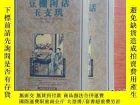 二手書博民逛書店罕見豆棚閒話・玉支璣23429 (清)艾衲居士,天花藏主人 著