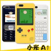 Xiaomi小米A1 5.5吋 仿真復古 創意手機殼 磁帶保護殼 遊戲機 個性彩繪外殼 童玩 浮雕感手機套W3c