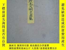 二手書博民逛書店1928年【唐宋罕見明名畫集】-《唐宋 明名畫展號》日本朝日新聞