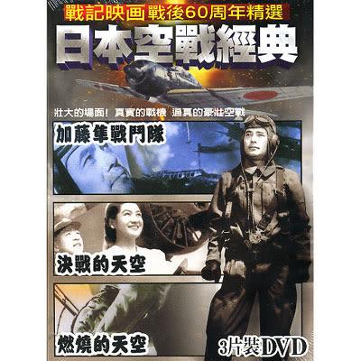 戰記映畫戰後60周年精選-日本空戰經典DVD