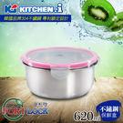 【韓國FortLock】圓型不鏽鋼保鮮盒620ml KFL-R3-1