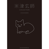 小叮噹的店-吉他譜 米津玄師 161430 COLLECTION -GUITAR SONGBOOK