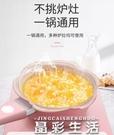 小奶鍋寶寶輔食鍋小奶鍋不粘鍋嬰兒專用鍋煎煮一體兒童蒸煮多功能麥飯石 晶彩