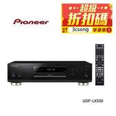 【超級折扣碼:3csong+24期0利率】Pioneer 先鋒 4K UHD 藍光播放機 UDP-LX500  公司貨