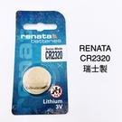 全館免運費【電池天地】Renata  手錶電池 鈕扣電池 鋰電池 CR2320  一顆