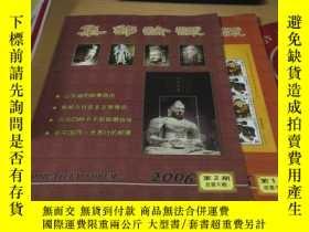 二手書博民逛書店集郵論壇2006罕見第1.2期Y14350