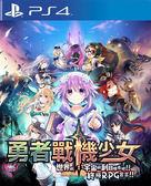 PS4 勇者戰機少女 世界啊,宇宙啊,刮目相看吧!!終極 RPG 宣言!!(中文版)